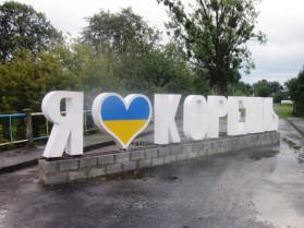 Арт-об'єкт «Я люблю Корець» встановлено
