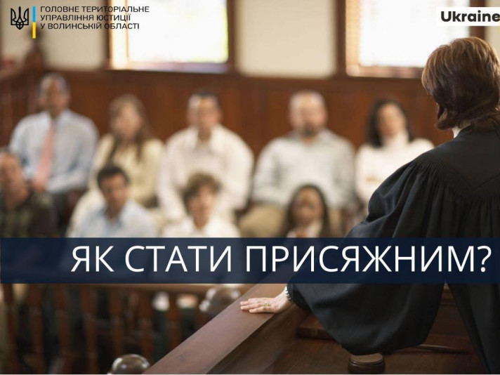 Як маневичанам стати присяжними у суді