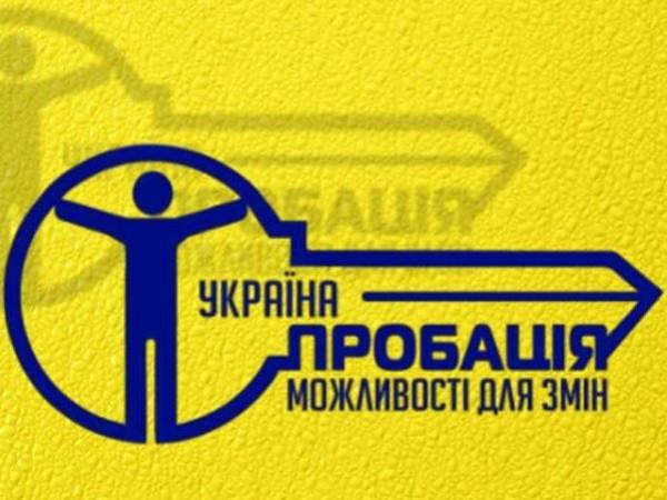 Пробація Кореччини шукає волонтерів