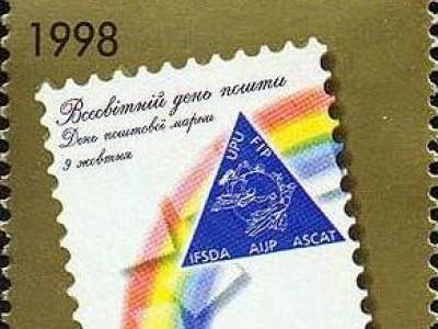 Марка України, присвячена Всесвітньому дню пошти
