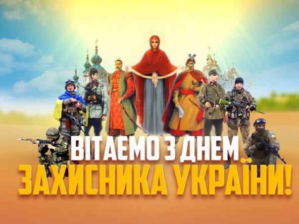 День захисника України: події і свята 14 жовтня - Район Корець