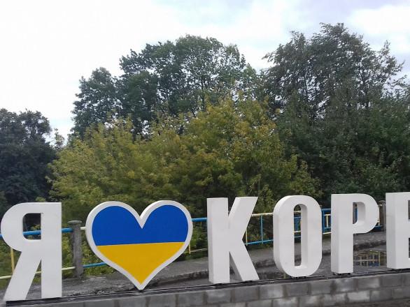 24 вересня на «старому мості» встановили фотозону «Я люблю Корець»