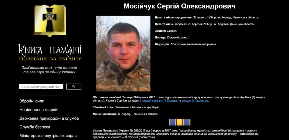 Сергій Мосійчук